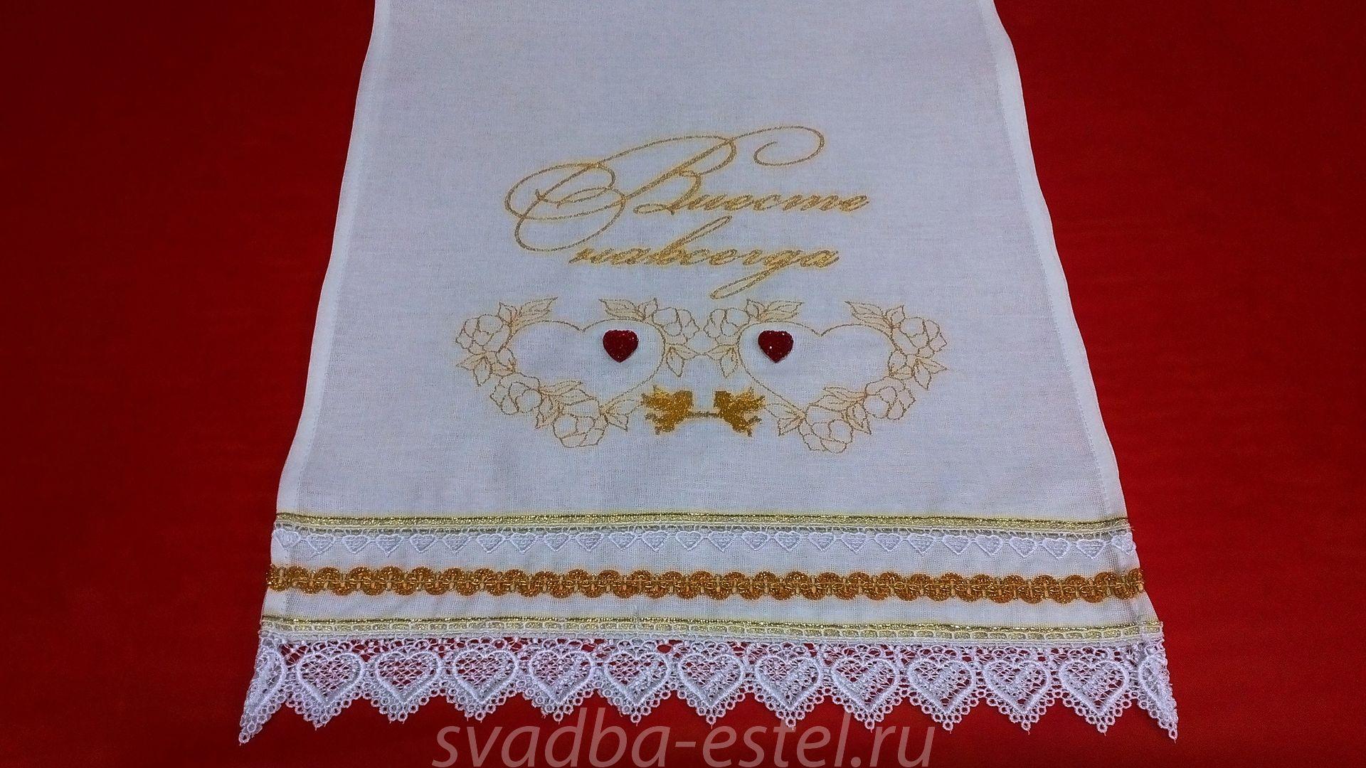 Рушник свадебный с машинной вышивкой
